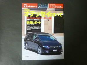 X モーターファン別冊 第336弾 ホンダ RB1 オデッセイのすべて ニューモデル速報 縮刷カタログ M / アブソルート ミニバン 平成15年発行