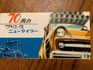 旧車 カタログ プリンス自動車工業 プリンスニューマイラー1960年代 当時品