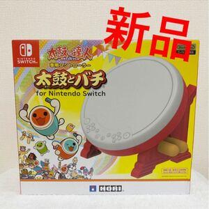 【新品】太鼓の達人専用コントローラー 太鼓とバチ for Nintendo Switch 太鼓とバチ タタコン コントローラー