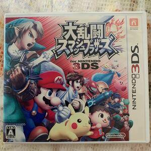 ★動作確認済み 3DS 大乱闘 スマッシュブラザース