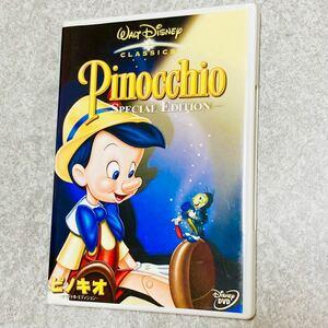 ピノキオ スペシャルエディション ディズニー DVD スペシャル・エディション 星に願いを 矢沢永吉 Disney