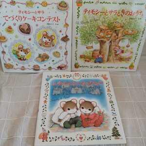 えほん 絵本 ティモシーとサラ 美品だとおもいます。シリーズ3冊セット③定価は1200円/冊