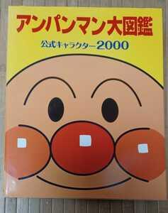 えほんアンパンマン大図鑑 絵本やなせたかし フレーベル館 アンパンマンキャラクター
