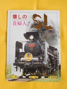 [10枚+ケース付き] 懐しの貴婦人SL C571 やまぐち ポストカード 絵はがき 絵葉書 Postcard SLやまぐち号