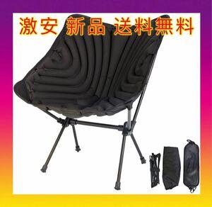 激安送料無料!アウトドアチェア 防水 空気入れ式チェア エアー キャンプ椅子