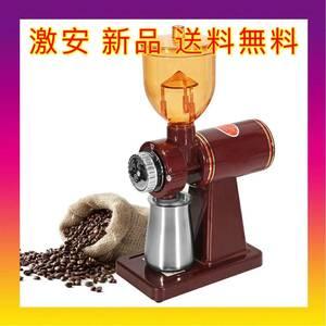 激安送料無料!電動コーヒーミル 粒の細かさ8段調節 1回250gを ヒューズ2枚付き