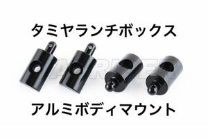 タミヤ ランチボックス用 アルミボディマウント ブラック