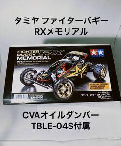 タミヤ 1/10 RC ファイターバギー RX メモリアル TBLE-04S 最新ESC付属