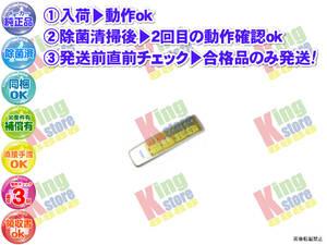 生産終了 デノン DENON 純正 ホームシアター アンプ DHT-S7000 AVC-M370 レシーバー AVC-S7000 DHT-M370 用 リモコン のみ 動作ok 除菌済