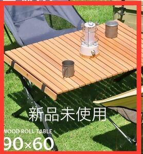 ウッドロールトップテーブル 折り畳み 天然ビーチ材 90cm キャンプ アウトドア