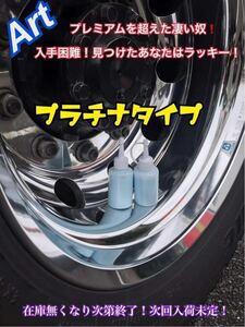 [ suspension pika platinum ]. make only . aluminium wheel shining * superior coating power! grinding polish truck bus stainless steel burnishing