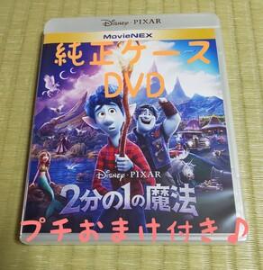 ★DVD★純正ケース付き★ 2分の1の魔法 ディズニー MovieNEX Disney ピクサー Pixar