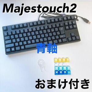 【良品】 FILCO マジェスタッチ 青軸 テンキーレス  日本語配列 ゲーミングキーボード 有線