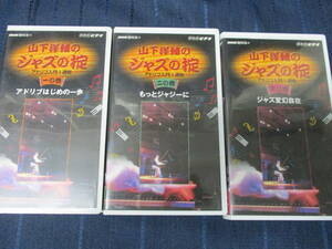 C8-294 送料無料『山下洋輔のジャズの掟』3巻セット アドリブはじめの一歩 もっとジャジーに ジャズ変幻自在 VHS  YAMAHA