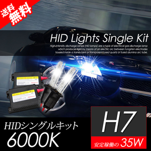 H7 HIDキット 35W 6000K おすすめ 超薄バラストAC型 送料無料