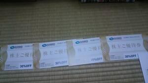 三光マーケティングフーズ 株主優待券 4枚