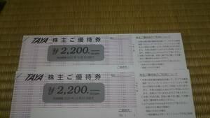 田谷 株主優待券 2枚