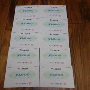 農協観光 旅行券 1000円×10枚 一万円分