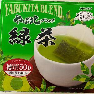 ティーバッグ50個 やぶ北ブレンド 緑茶ティーバッグ