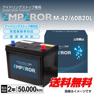 EMPEROR アイドリングストップ車対応バッテリー M-42/60B20L トヨタ ピクシス メガ 0.7i ターボ 2015年7月~ 新品 送料無料