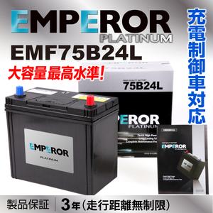 EMF75B24L EMPEROR バッテリー 新品 保証付 充電制御対応 トヨタ カローラルミオン