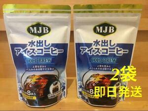 MJB水出しアイスコーヒー2袋セット