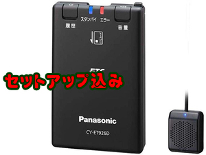 セットアップ込みでこの値段ッ Panasonic パナソニック ETC車載器■CY-ET926D(黒色・音声案内・分離型) ゆうパックさんで発送となります