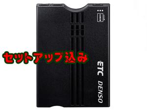 セットアップ込みでこの値段ッ デンソー 新セキュリティ対応 ETC車載器■DIU-9500(音声案内・分離型) ゆうパックさんで発送となります