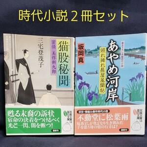 三宅登茂子/坂岡真 時代小説文庫セット