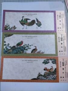皇太子殿下御成婚 記念乗車券・平成5年6月9日 3種類、東京駅発行。希少レア物。