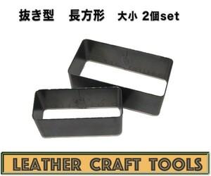 【レザークラフト】抜き型 長方形 2セット