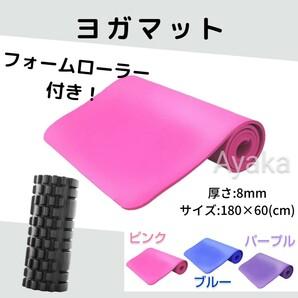 ピンク ヨガマット フォームローラー 2点セット トレーニング エクササイズ 新品 腹筋 筋トレ 健康 おすすめ