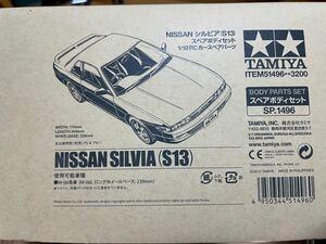 タミヤ 1/10 NISSAN SILVIA S15 未使用 未塗装