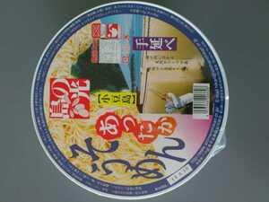 送料無料 島の光 カップ麺 小豆島 特産品 インスタント にゅうめん そうめん 素麺 希少 レア おみやげ