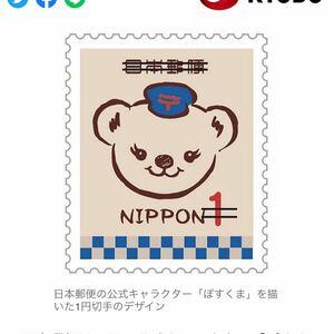 ぽすくま グリーティング シンプル 1円切手×50枚 シール式切手 SIMPLE1 日本郵便キャラクター