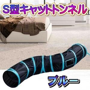新品 キャットトンネル(B36) 猫トンネル プレイトンネル 猫おもちゃ S型ブルー