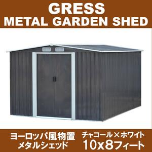 【即納】 GRESS 大型 ヨーロッパ風物置 メタルシェッド 物置小屋 倉庫 収納庫 10x8フィート チャコールカラー
