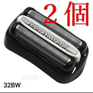 2個 ブラウン BRAUN 替刃 互換品 シリーズ3/32BW 網刃 一体型
