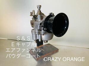 (0263)S&S Eキャブ用エアファンネル パウダーコート クレイジーオレンジ オリジナル
