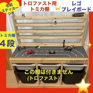 トロファスト専用トミカ棚(4段)とレゴプレイボード★トミカ収納棚★ミニカー.IKEA イケア ★レゴ テーブル★レゴブロックで遊べる★LEGO