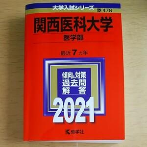 関西医科大学 医学部 2021