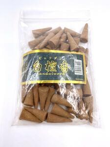 白檀 香 sandalwood 三角香 コーン 80g 約40個入り 巾着付