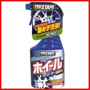 プロスタッフ 車用 ホイール洗浄クリーナー ホイールクリーナースーパー 400ml S-27