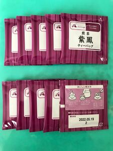 エーコープ煎茶 紫鳳ティーバック20袋