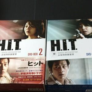 韓国ドラマ HIT DVDBOX1と2 全20話