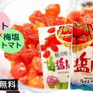 梅塩トマト 塩トマト 2個セット 沖縄 ぬちまーす 紀州梅 ドライフルーツ ドライトマト 110g お土産 ミネラル リコピン ヘルシーおやつ