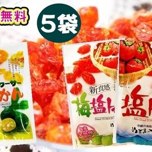 梅塩トマト 塩トマト シークヮーサーみかん 5個セット 沖縄 ぬちまーす 紀州梅 ドライフルーツ ドライトマト お土産 ミネラル リコピン