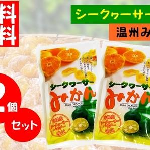 シークヮーサーみかん 沖縄産シークヮーサー使用 メール便 ポイント消化 土産 ドライみかん 二個セット ヘルシーおやつ 塩トマトシリーズ