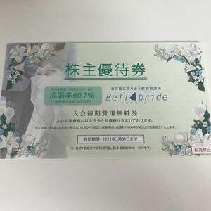 ベルブライド 入会初期費用無料券 有効期限2022/3/31