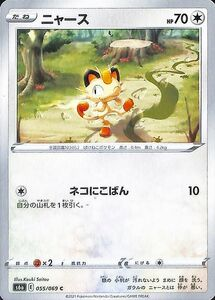 ポケモンカード s6a ニャース C 055 イーブイヒーローズ ソード&シールド ポケモン カード ポケカ 無 たねポケモン
